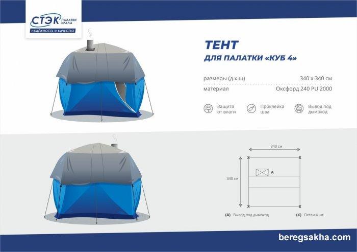 Накидка для палатки от осадков КУБ-4 (3.40м*3.40м)