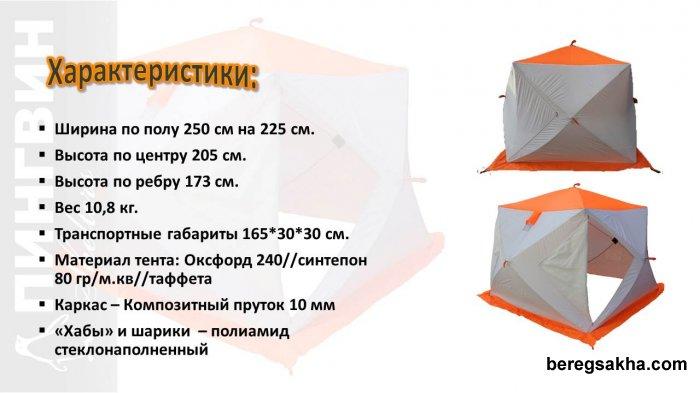 Зимняя палатка Пингвин ЛОНГ 250, УТЕПЛЕННАЯ, (2,50м*2,25м*2,05м)